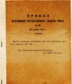 Техописание самолёта Туполев Р-3