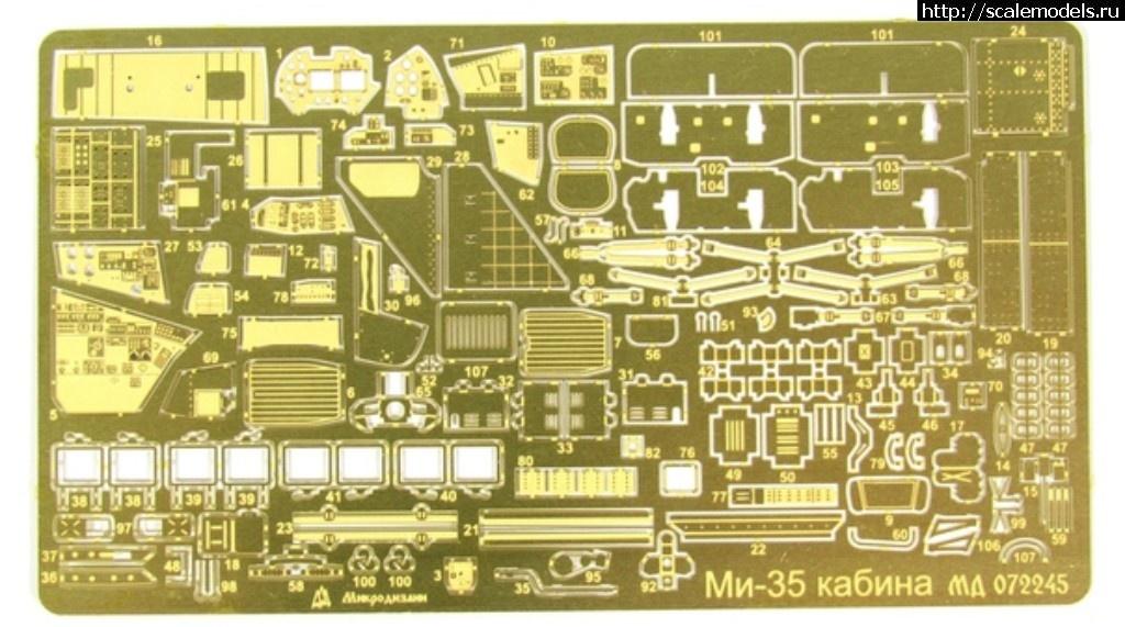 Анонс Микродизайн 1/72 фототравление для Ми-35 от Звезды Закрыть окно