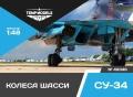 Анонс Tempmodels 1/48 48346 Колеса шасси Су-34