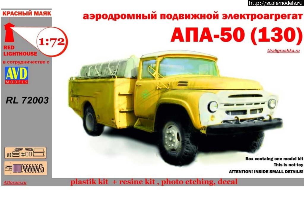 Анонсы AVD Models 1/72 новинки автотехники - АПА-50(130), ЗиЛ-131 с кунгом и тентом Закрыть окно