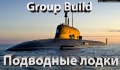 Group Build: Подводные лодки - до финиша 3 дня!