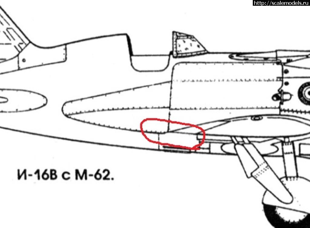 #1563152/ ICM/конверсия 1/48 И-16В с М-62(#13301) - обсуждение Закрыть окно