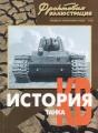Hobby Boss 1/48 Тяжёлый танк КВ-1 обр.1942 года