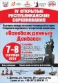 Донецкий военно-исторический клуб выставка-конкурс