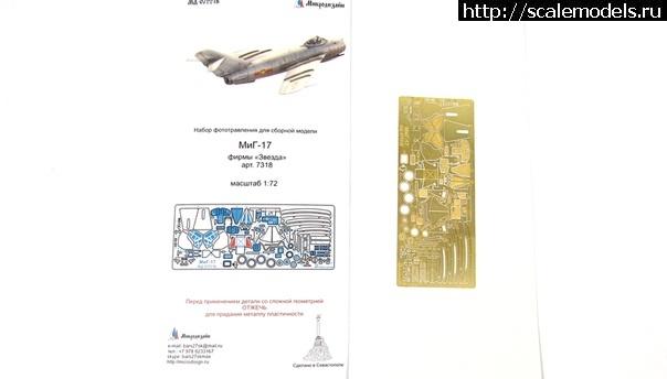 Микродизайн Фототравление для Миг-17 1/72 Звезда Закрыть окно
