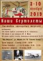 Тематическая выставка моделей Наши вертолеты в Санкт-Петербурге