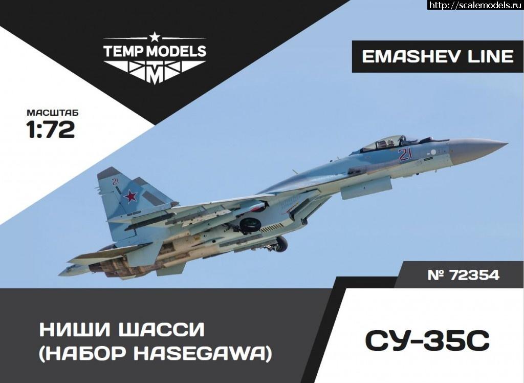 Анонс Tempmodels 1/72 ниши шасси Су-35С от Hasegawa Закрыть окно