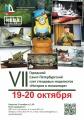 VII Санкт-Петербургский Открытый Слет Стендовых Моделистов