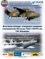 Выставка-конкурс стендовых моделей, посвящённая 85-летию ПАО ТАНТК им. Г.М.Бериева