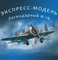 Конкурс Экспресс-модель Легендарный И-16