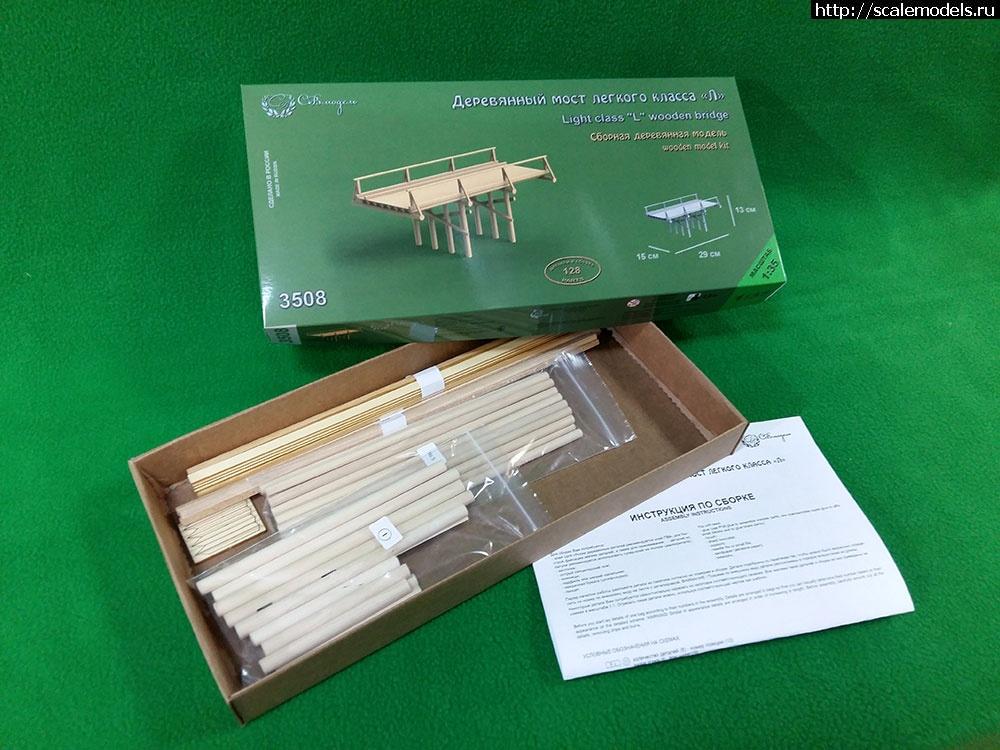 Анонс СВ-Модель 1/35  Деревянный мост легкого класса  Закрыть окно