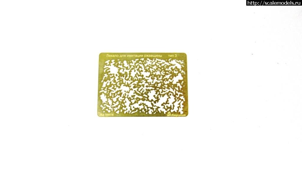 Фототравление для 1/700 ЭСМ Современный пр. 956 от Звезды Закрыть окно