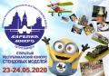 Конкурс-выставка Карелия-Микро 2020
