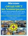 Беспрецедентное снижение цен на TRUMPETER и HOBBYBOSS в магазине МОДЕЛИСТ на Ленинградке!!!