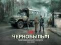 ІСМ 1/35 Чернобыль#1. Пункт радиационного контроля