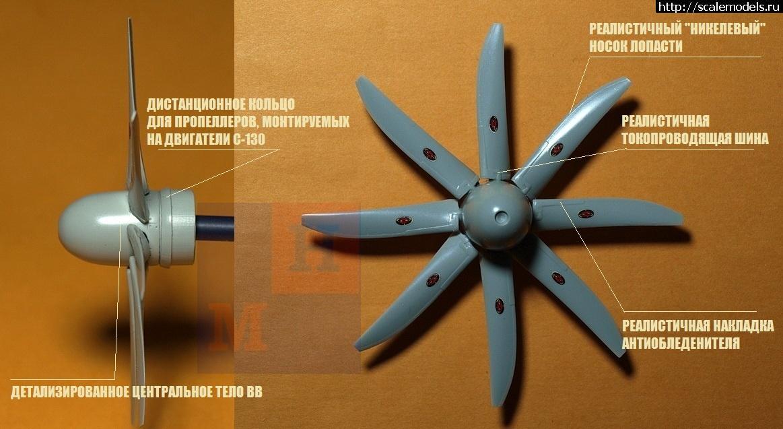 Анонс Bring It!: 1/48 Наборы для С-130 и Е-2С2000/С-2А Закрыть окно