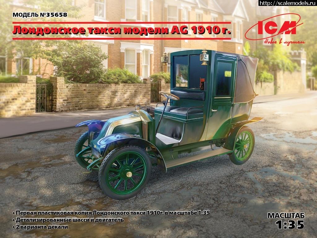 ІСМ 1/35 Лондонское такси тип AG 1910 Закрыть окно