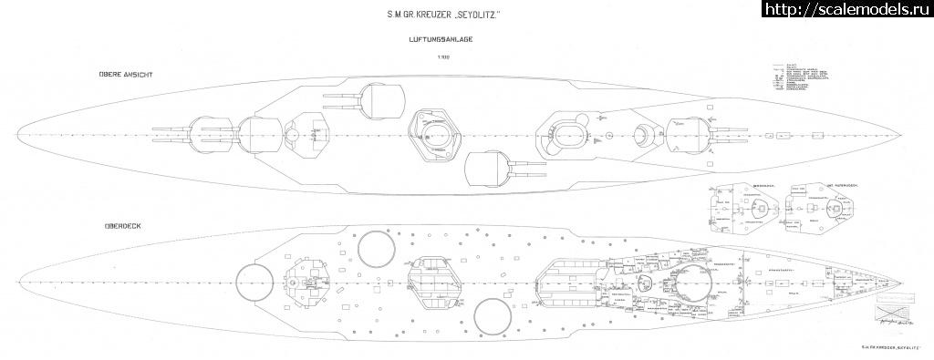 #1608525/ Германский линейный крейсер Seydlitz + травло Infini-model Закрыть окно