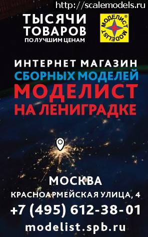 Интернет-магазин Моделист на Ладожской Закрыть окно