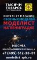 Интернет-магазин Моделист на Ладожской
