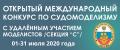Открытый международный дистанционный Конкурс по стендовому судомоделизму