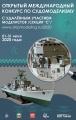 Стартовал Открытый международный дистанционный Конкурс по стендовому судомоделизму