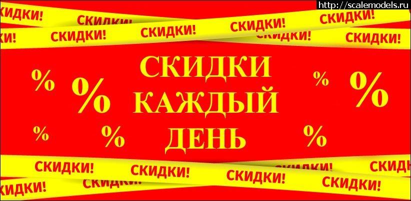 Скидки каждый день! - Моделист на Ленинградке Закрыть окно