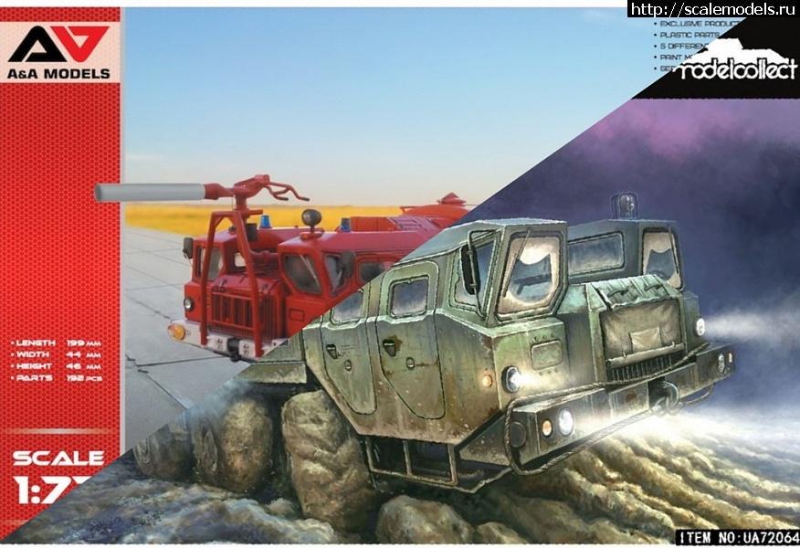 #1633205/ Машина инженерного обеспечения и маскировки 15М69 - ГОТОВО Закрыть окно