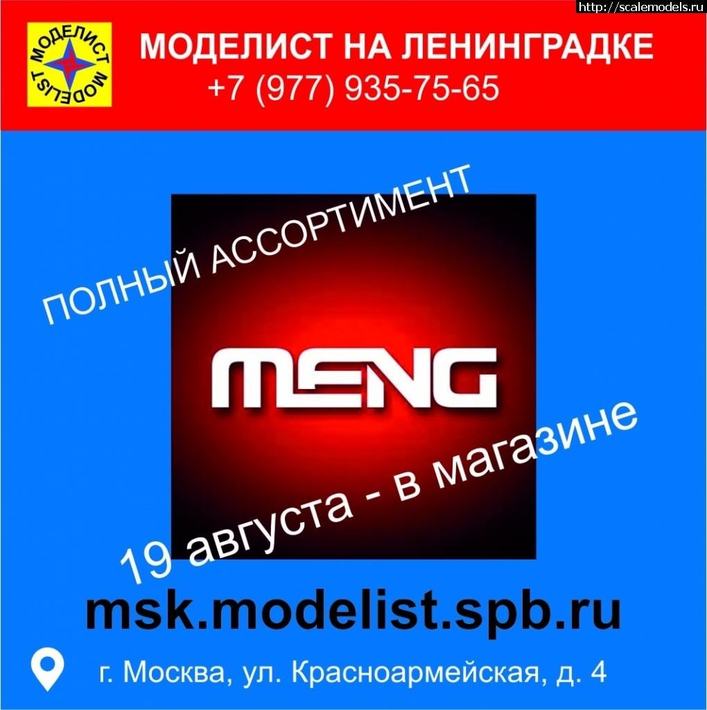 Meng в Моделисте на Ленинградке Закрыть окно