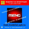 Meng в Моделисте на Ленинградке