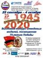 Выставка-конкурс стендовых моделей, Таганрог, 2020