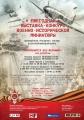 Выставка в Ростове-на-Дону с 30.08.2020 по 06.09.2020