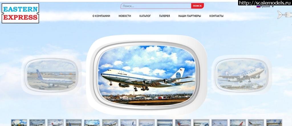 Boeing-747-100 от Восточного Экспресса? Закрыть окно