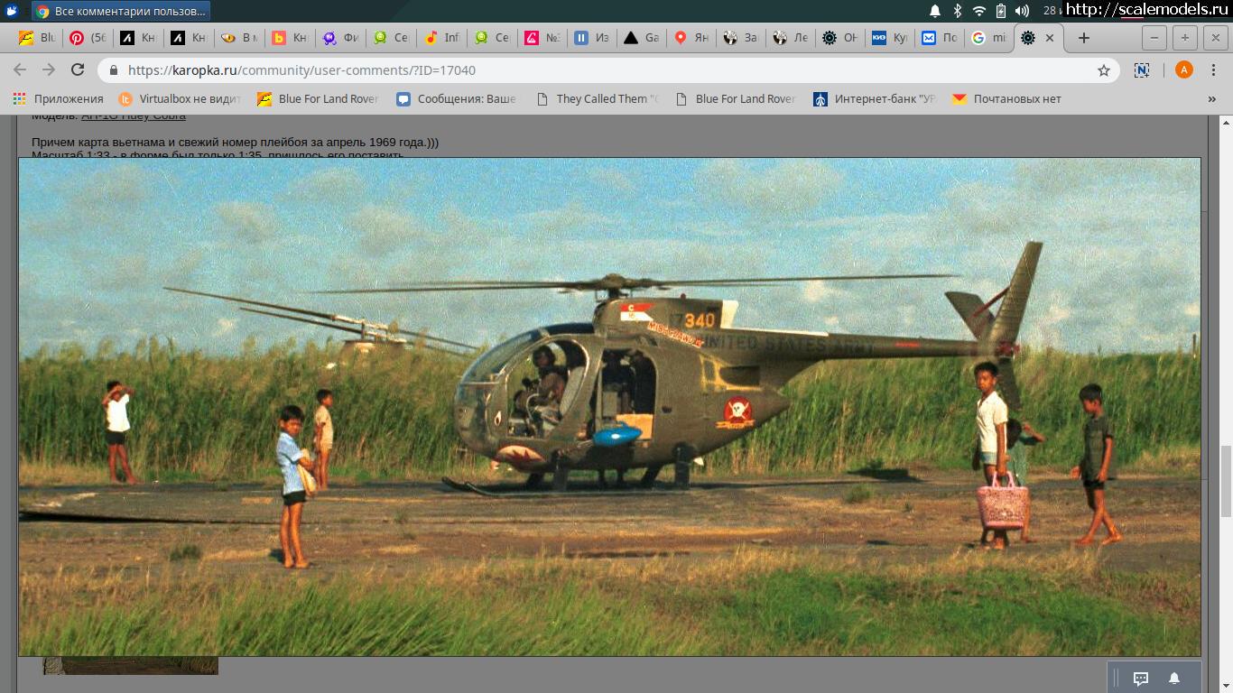#1644732/ Italeri 1/72 OH-6A Cayuse(#14530) - обсуждение Закрыть окно