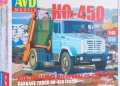 AVD models 1/43 КО-450