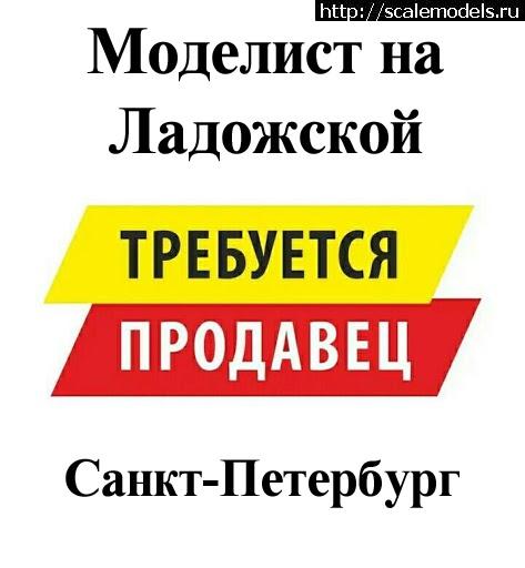 Вакансия в магазине Моделист-СПб Закрыть окно