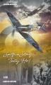Анонс Eduard 1/48 Spitfire Mk.II Tally Ho! #11146
