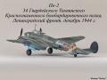 Звезда 1/72 Пе-2