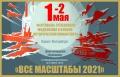 Фестиваль Все масштабы 2021, СПб 1-2 мая 2021г.