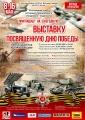 Выставка-конкурс моделей в Ростове-на-Дону с 08.05.2021 по 16.05.2021