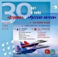 15 мая 2021 празднования 30-ти летия пилотажных групп «Стрижи» и «Русские Витязи»