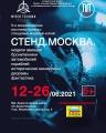 Выставка СТЕНД. МОСКВА21