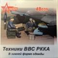 A-Resin 1/48 Авиационные техники ВВС РККА в зимней одежде
