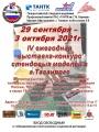 Выставка стендовых моделей в Таганроге, 2021. Изменения.
