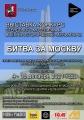 Выставка стендового Моделизма в г. Зеленоград