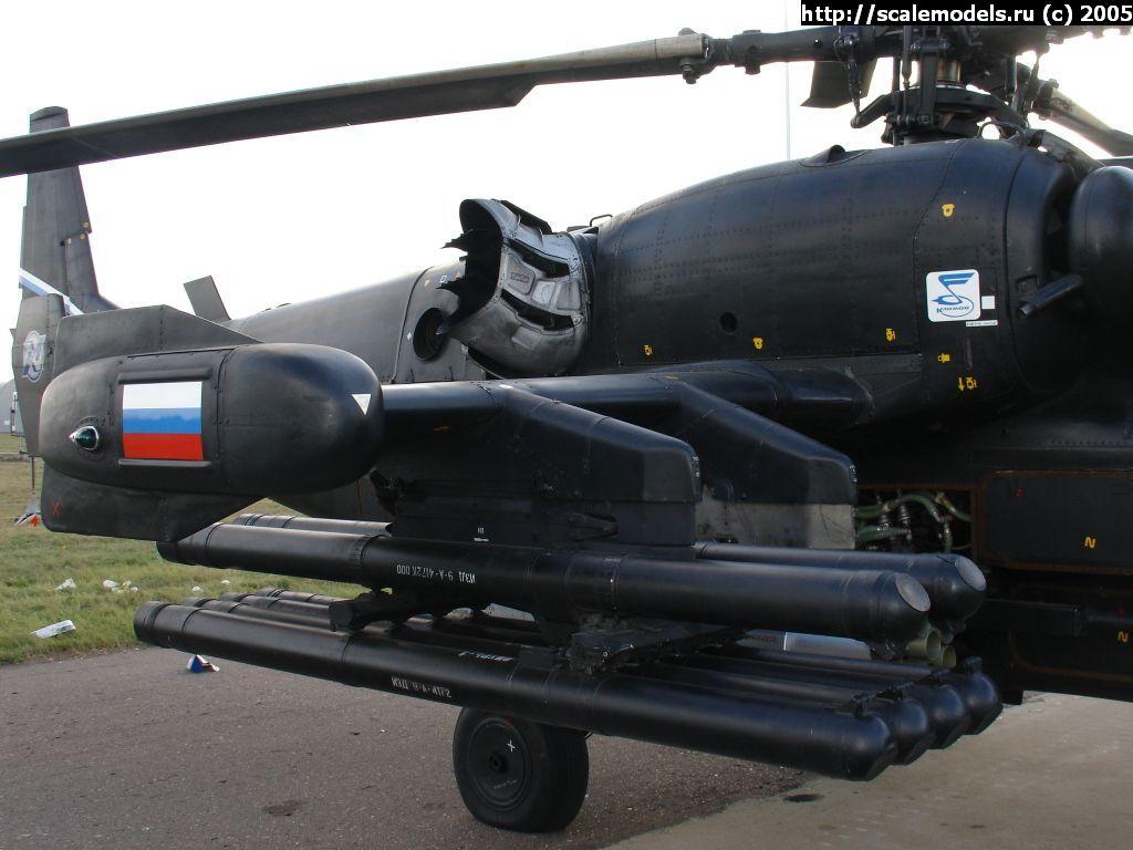 Ка-52 (МАКС-2005) : w_ka52_maks : 237