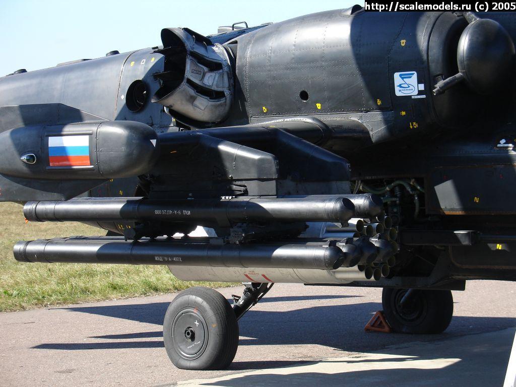 Ка-52 (МАКС-2005) : w_ka52_maks : 240