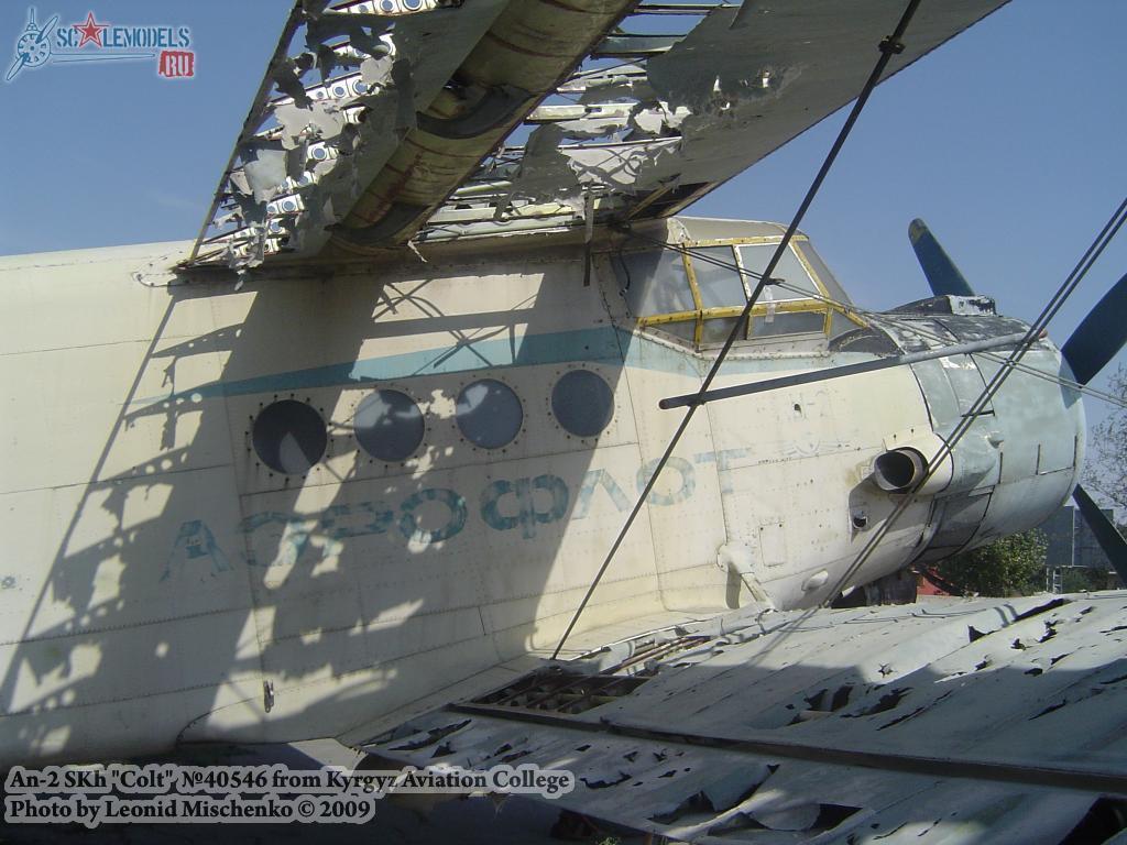 Ан-2СХ (Киргизский Авиационный Колледж) : w_an2skh_kyrgyz : 18922