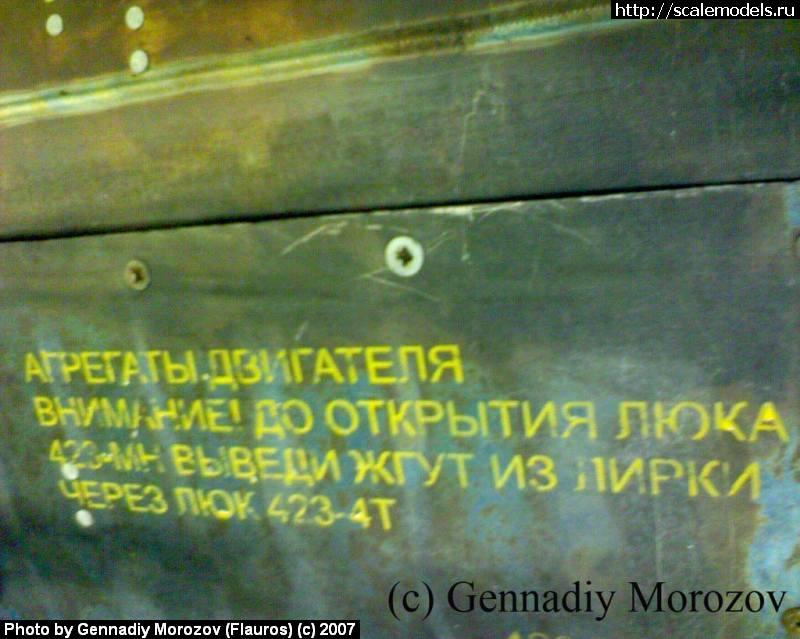 Деталировка Су-27 (Лодейное поле) : w_su27_details : 5511