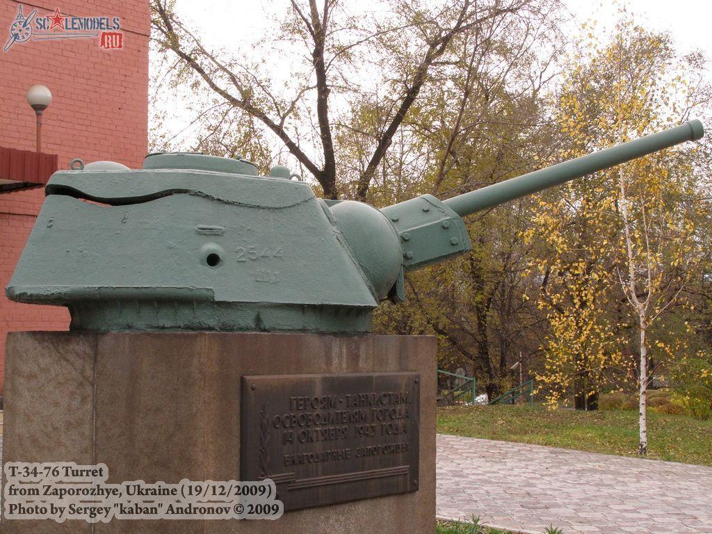 Башня Т-34-76 (Запорожье) : w_t3476_zaporozhye : 23885